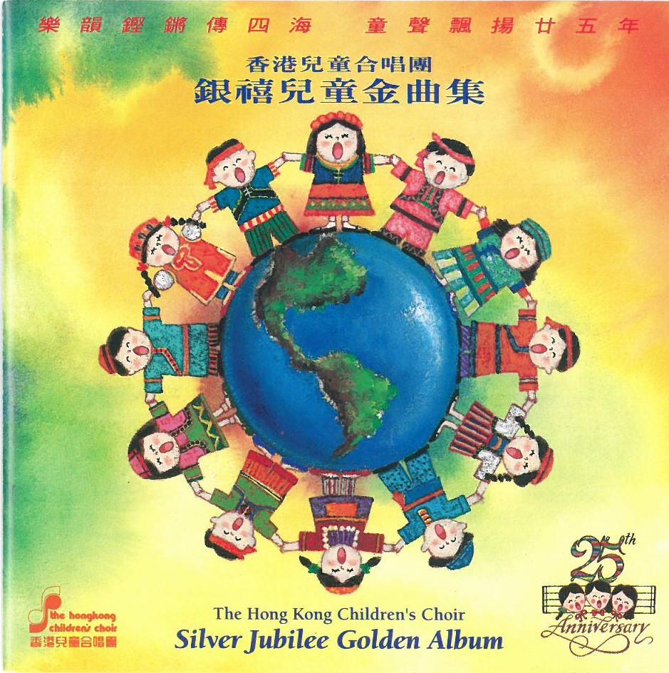 Silver Jubilee Golden Album