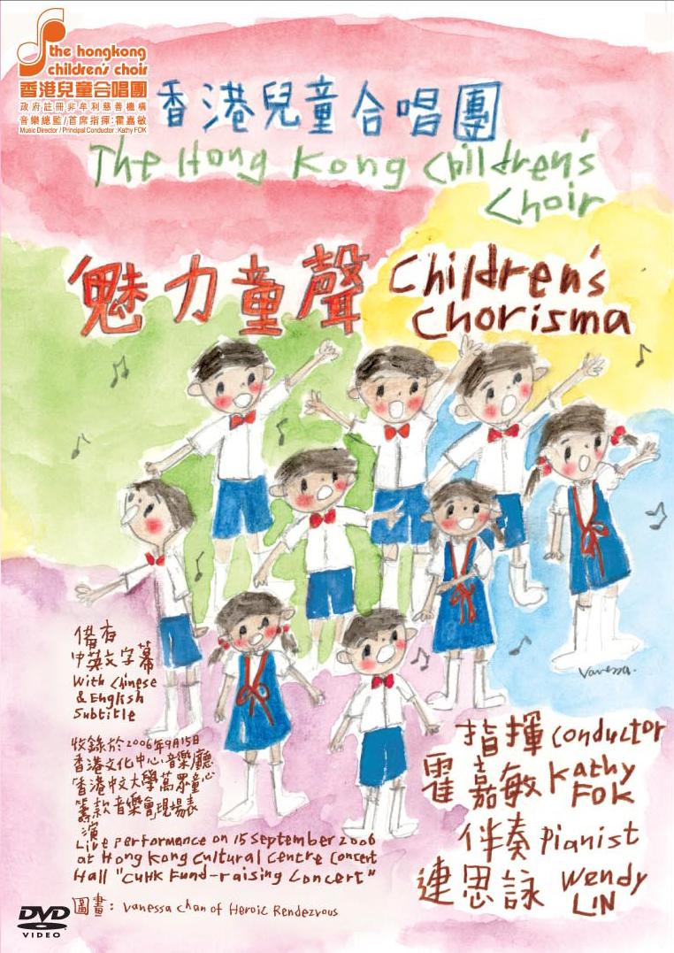 Children's Chorisma