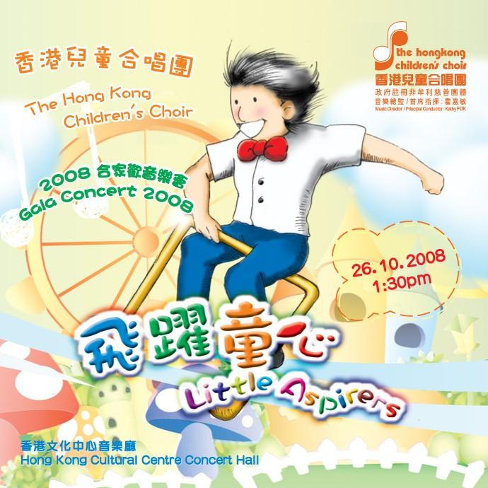 2008合家歡音樂會 — 飛躍童心(B場)