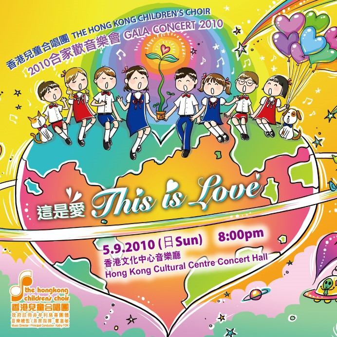 Gala Concert 2010 – This is Love (Concert C)