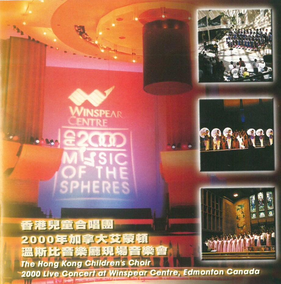 2000 Live Concert at Winspear Centre, Edmonton Canada (VCD)