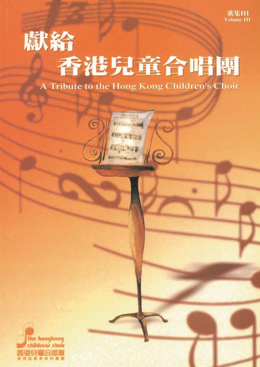 獻給香港兒童合唱團歌集III