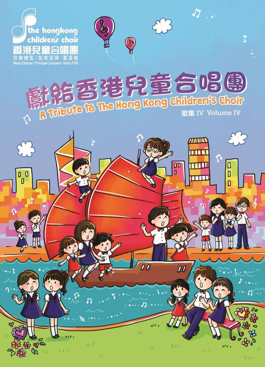 A Tribute to The Hong Kong Children's Choir IV