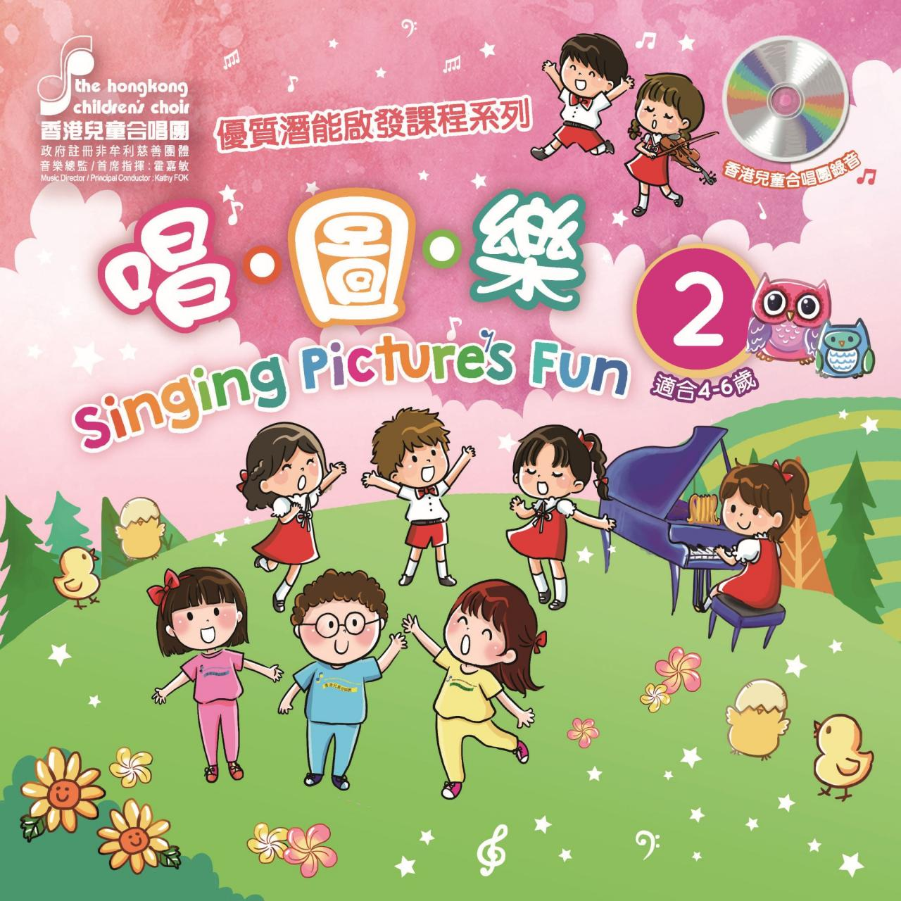IEC Programme Series Singing Picture's Fun Book 2