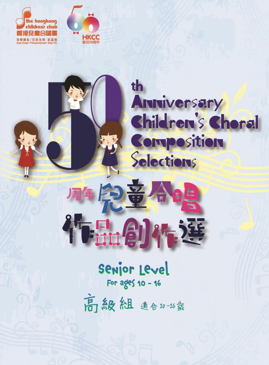 香港兒童合唱團50周年兒童合唱作品創作選高級組