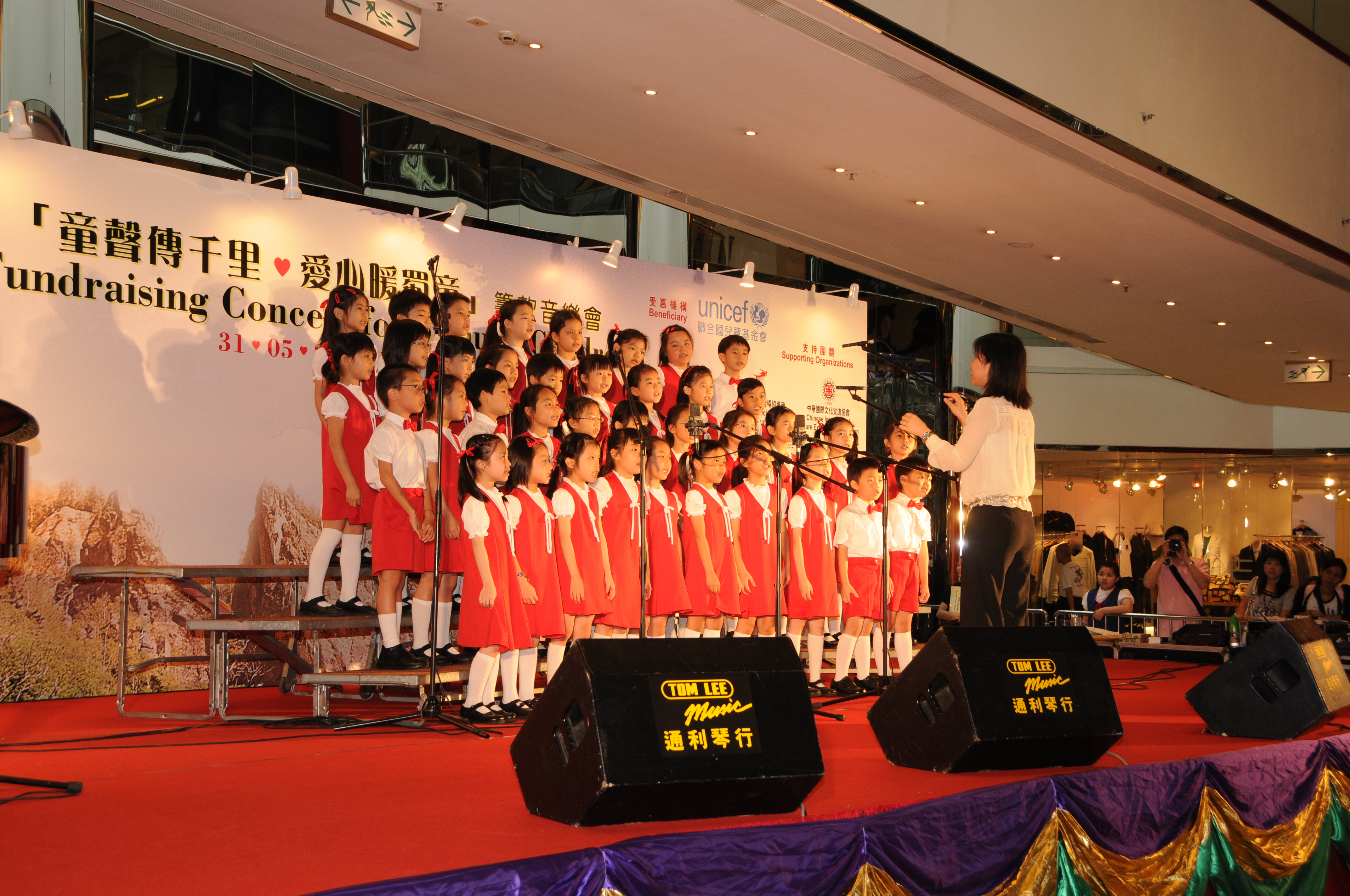 https://hkcchoir.org.hk/sites/default/files/charity_2008_sichuan3.jpg