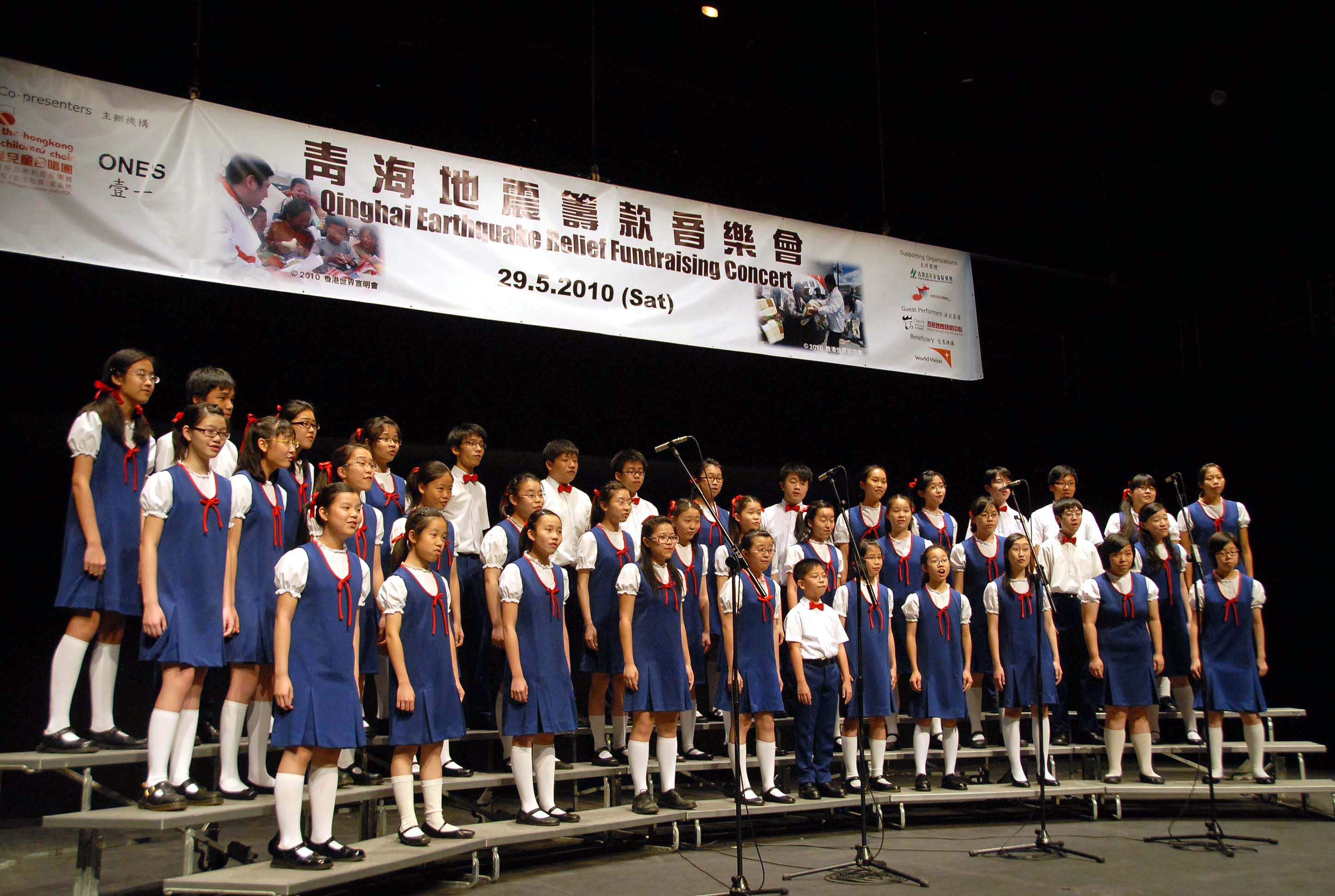 https://hkcchoir.org.hk/sites/default/files/charity_2010_qinghai.jpg