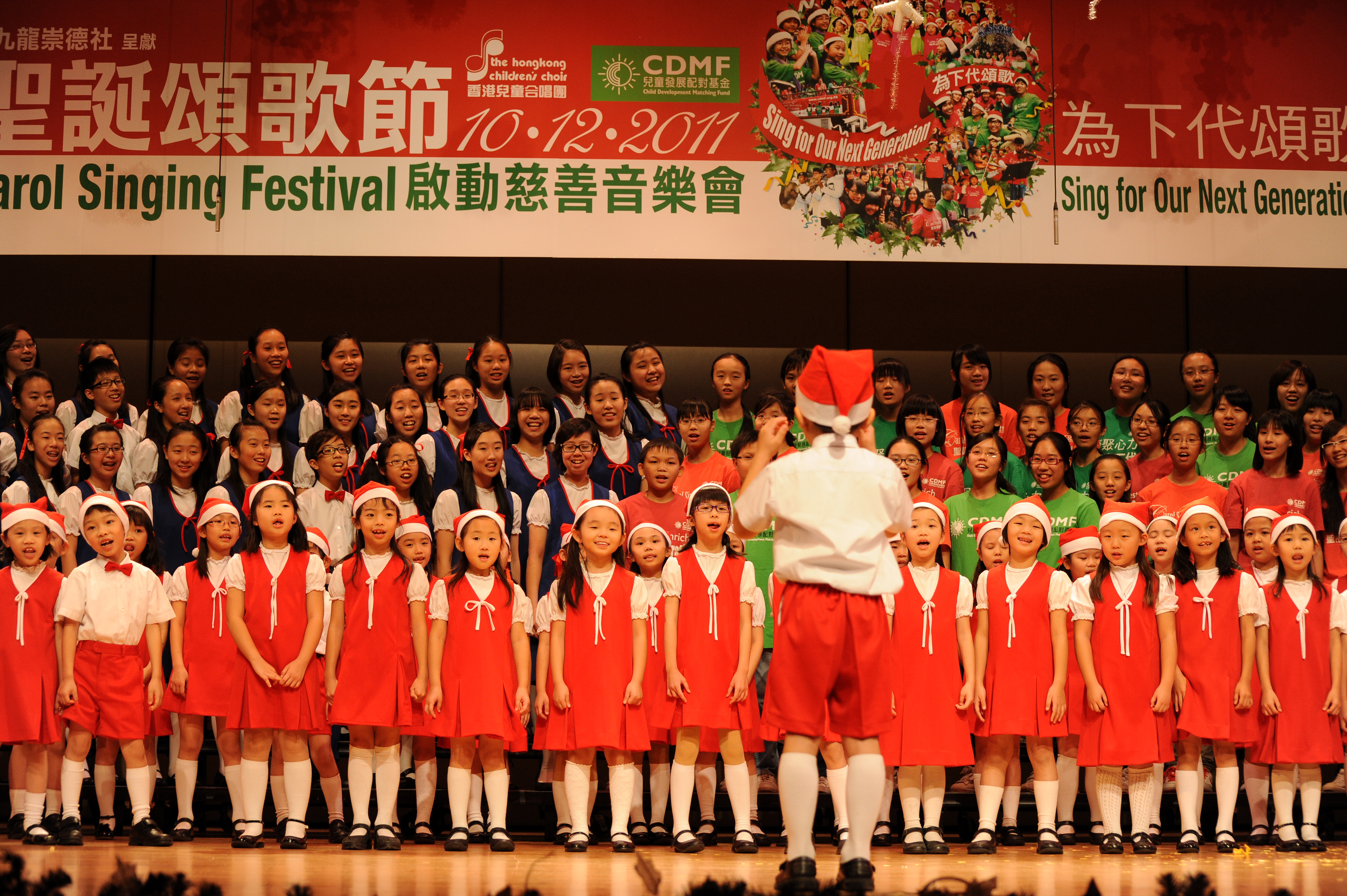 https://hkcchoir.org.hk/sites/default/files/charity_2011_cdmf1.jpg