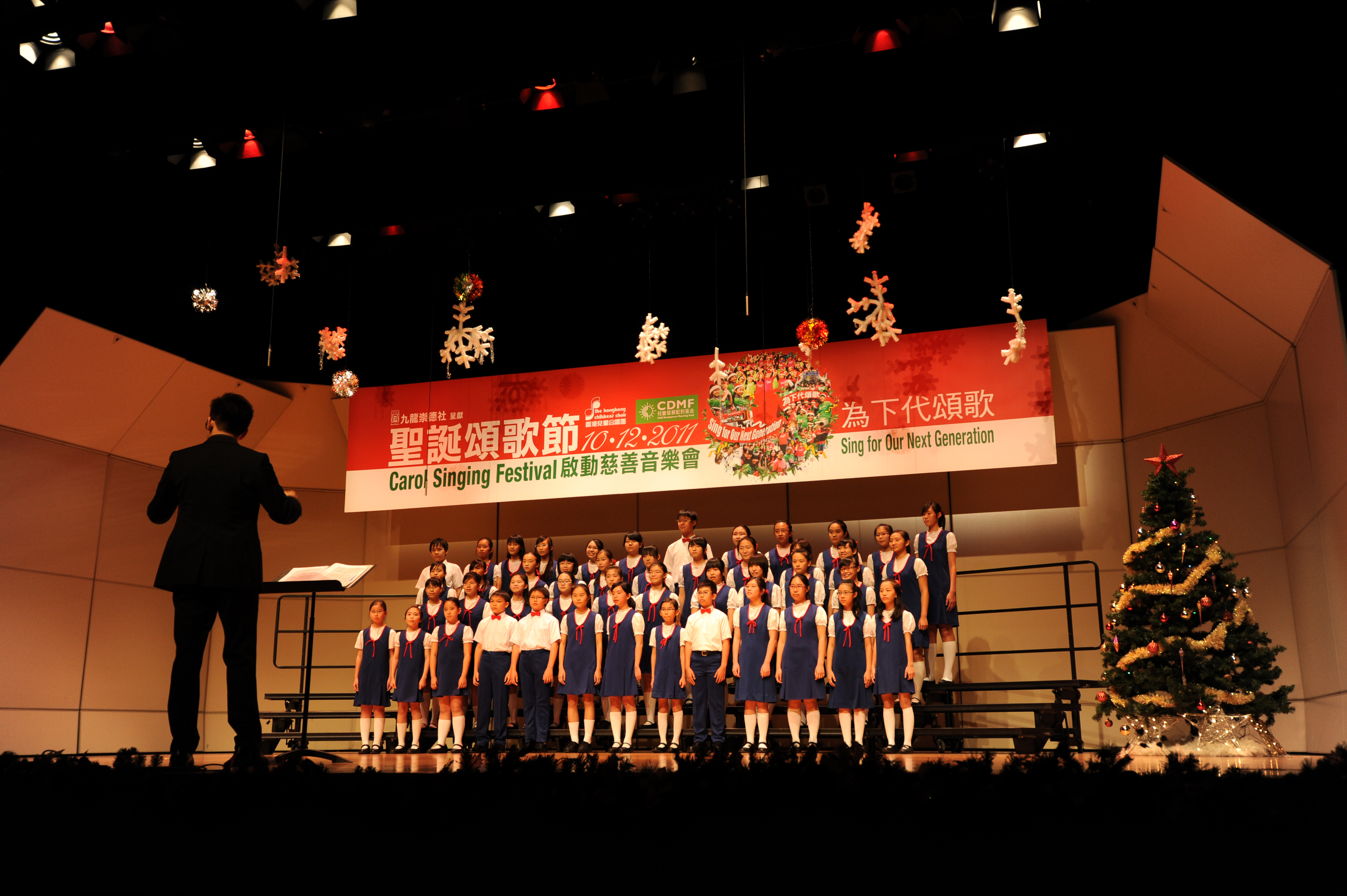 https://hkcchoir.org.hk/sites/default/files/charity_2011_cdmf2.jpg